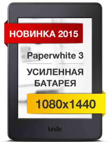 Электронная книга Amazon Kindle Paperwhite 2015 Black Черная