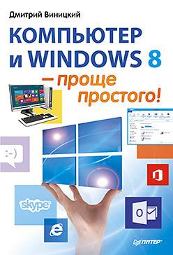 Компьютер и Windows 8 – проще простого! компьютер
