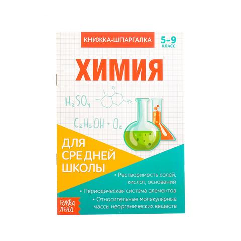 071-0106 Книжка-шпаргалка по химии, 8 страниц