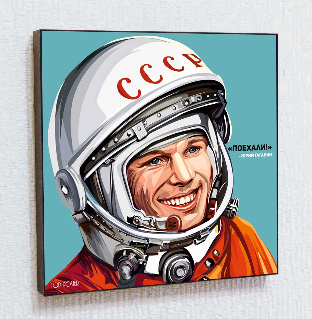Картина ПОП-АРТ Юрий Гагарин портрет TOP POSTER