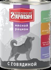 Четвероногий Гурман Мясной рацион для собак с говядиной