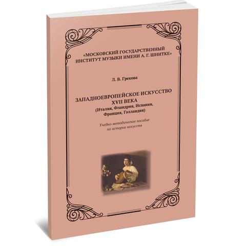 Западноевропейское искусство XVII века (Италия, Фландрия, Испания, Франция, Голландия): Учебно-методическое пособие по истории искусств. Электронный вариант