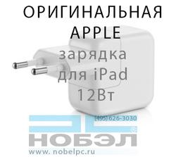 Блок питания зарядное устройство Apple iPad USB Power Adapter MD836 12 Вт для iPad евровилка