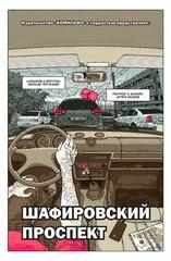 Шафировский проспект