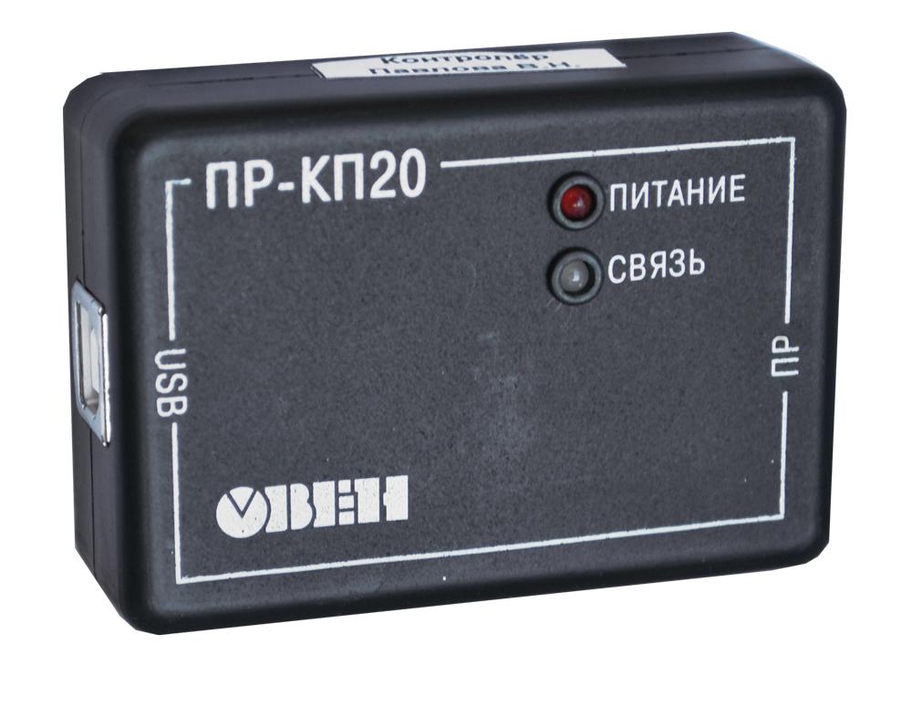 ПР-КП10/ПР-КП20 комплект для программирования