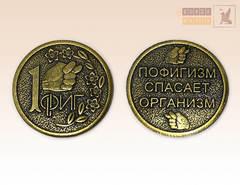 монетка большая 1 Фиг