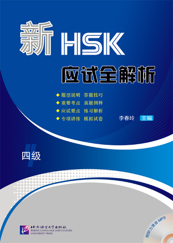 Thorough Analyses of New HSK for Level IV (with English Annotations)