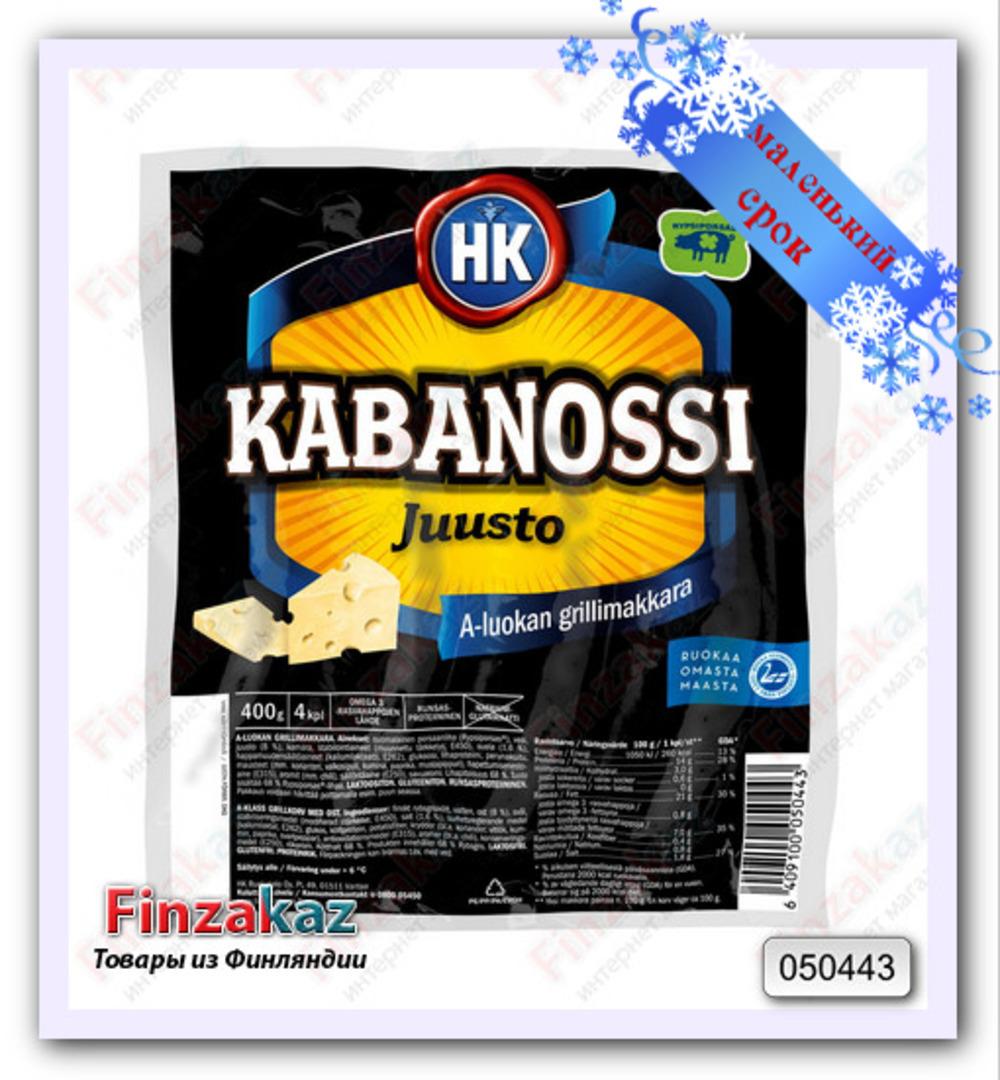 Сардельки Kabanossi Juusto с сыром 400 гр