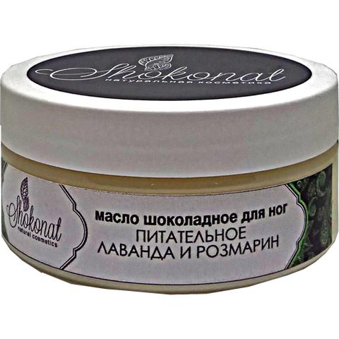 Масло питательное для ног Лаванда и Розмарин Шоконат