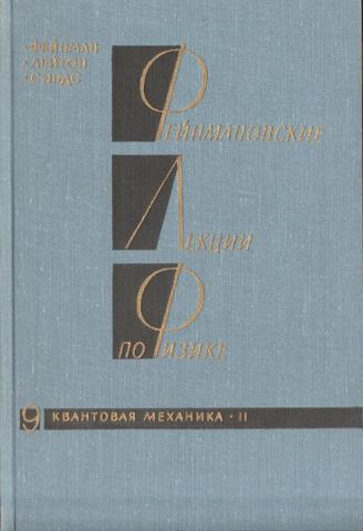 Фейнмановские лекции по физике Т.9. Квантовая механика, ч.2