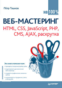 Веб-мастеринг на 100 %: HTML, CSS, JavaScript, PHP, CMS, AJAX, раскрутка никсон р создаем динамические веб сайты с помощью php mysql и javascript