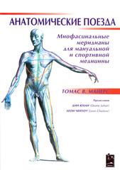 Анатомические поезда. Миофасциальные меридианы для мануальной и спортивной медицины