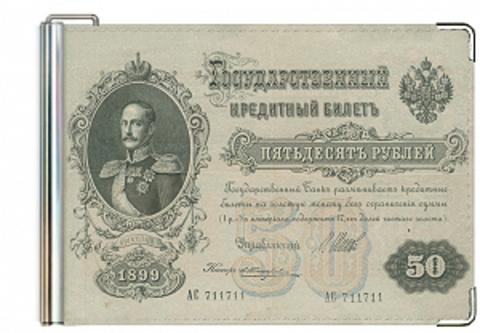"""Зажим для денег """"50 рублей"""""""