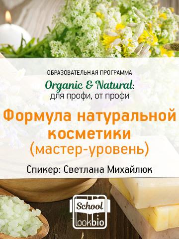 Organic & Natural. ФОРМУЛА НАТУРАЛЬНОЙ КОСМЕТИКИ (мастер-уровень). ЗАПИСЬ 4 октября