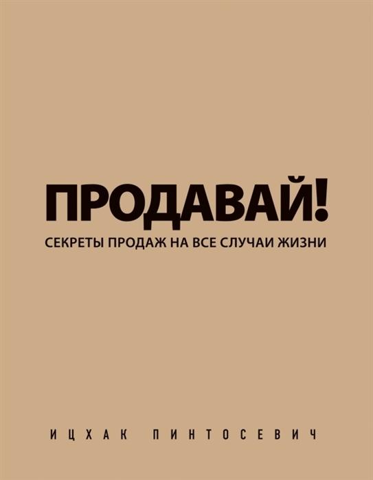 Kitab Продавай! Секреты продаж на все случаи жизни   Пинтосевич И.