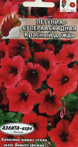 Семена Петуния Красный дождь, Одн