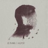 Дельфин / Андрей (CD)