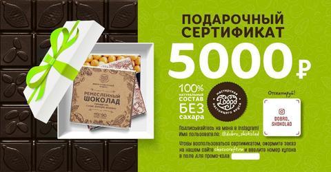 Подарочный сертификат на 5000 р.
