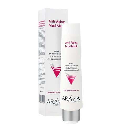 ARAVIA Professional Маска омолаживающая с комплексом минеральных грязей Anti-Aging Mud Mask, 100 мл/15     НОВИНКА