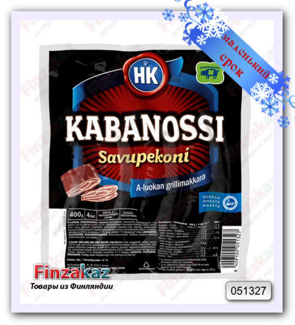 Сардельки Kabanossi Savupekoni (копченый бекон) 400 гр
