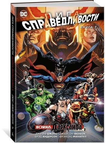 Комикс «Лига Справедливости. Книга 7. Война Дарксайда. Часть 2»