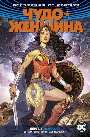 DC. Rebirth. Чудо-Женщина. Книга 3. Истина