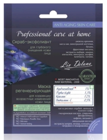 Liv-delano Professional care at home Маска регенерирующая+Скраб-эксфолиант для лица(7г+5г)