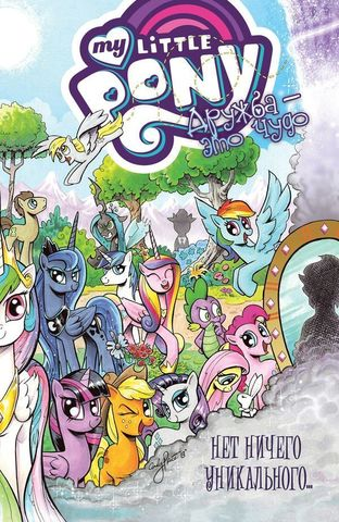 My Little Pony. Дружба - это чудо!, т. 5
