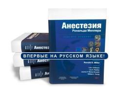 Анестезия Рональда Миллера. В 4-х томах
