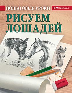 Пошаговые уроки рисования. Рисуем лошадей цена 2017