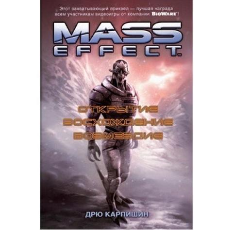 Mass Effect. Открытие. Восхождение. Возмездие.