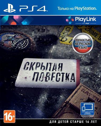 PS4 Скрытая повестка (русская версия)