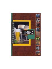 Пивоварня.ру Справочник ПИВО