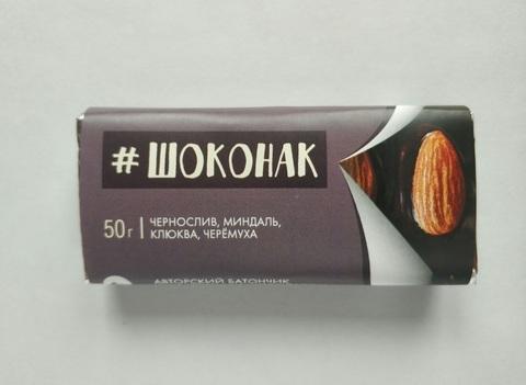 Батончик Шоконак «Две Реки» 72% какао, с черносливом, миндалём, клюквой и черёмухой