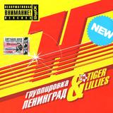 Группировка Ленинград & The Tiger Lillies / H...ya (CD)