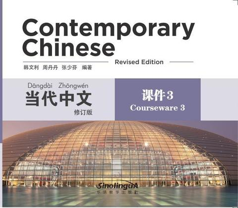 Contemporary Chinese(Revised Edition) Courseware 3