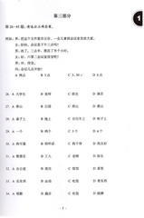 New HSK Mock Tests and Analyses (Level 4)