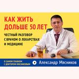 Как жить дольше 50 лет: честный разговор с врачом о лекарствах и медицине, артикул 978-5-699-59585-3, производитель - Издательство Эксмо