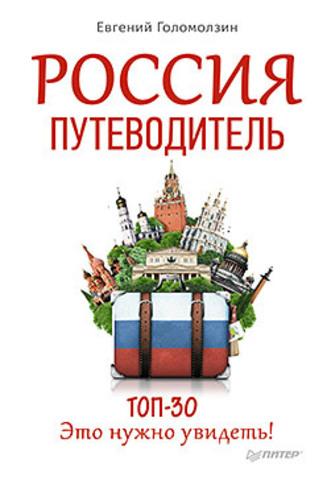 Россия. Путеводитель ТОП 30.  Это нужно увидеть!