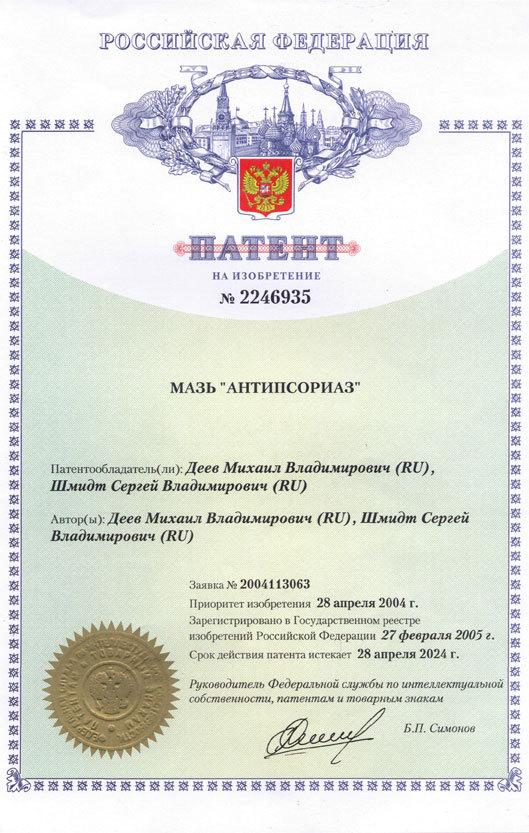 Антипсориаз фитокрем стандартный 130 мл.
