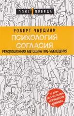 Психология согласия. Революционная методика преубеждения