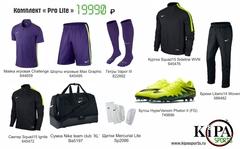 Футбольная форма NIKE (Фиолетовый)