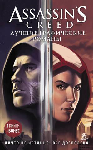 Assassin's Creed: Лучшие графические романы