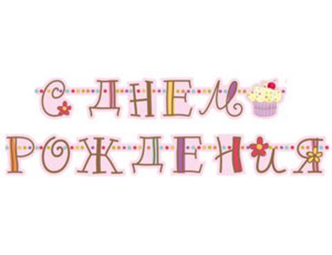 Гирлянда-буквы С Днем Рождения Сладкий Праздник 240см