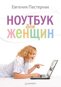Ноутбук для женщин а артемьев работаем на ноутбуке в windows 7 самоучитель