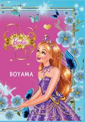 Boyama Barbie