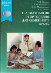 Травматология и ортопедия для семейного врача