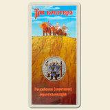 25 рублей 2017 года Советская мультипликация Три Богатыря ЦВЕТНАЯ