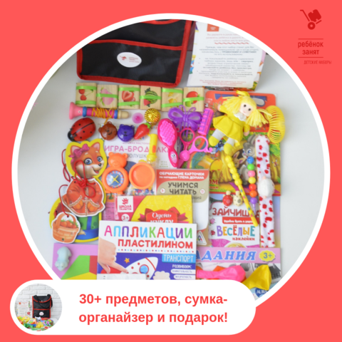 Детский набор, возраст 3-5 лет, для девочки, сумка-органайзер, стандартный, более 30 предметов, чтобы занять ребёнка в дороге / вне дома