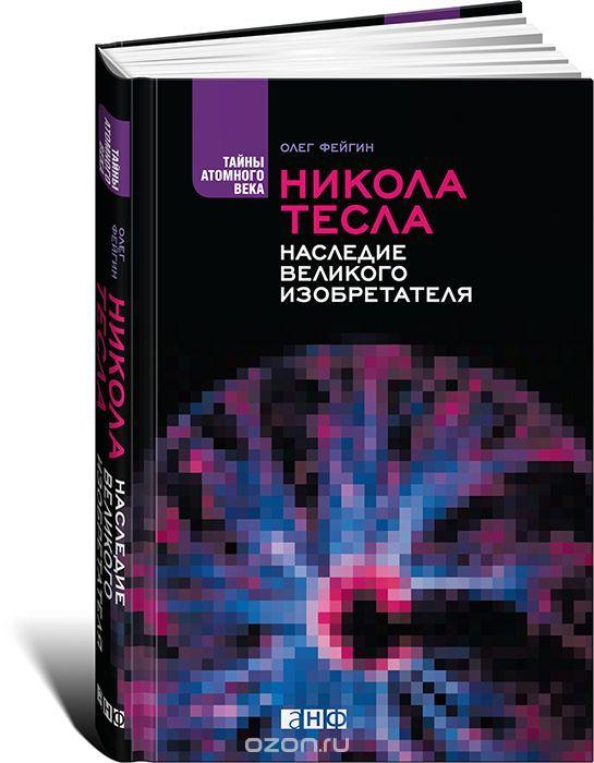 Kitab Никола Тесла: Наследие великого изобретателя   Олег Фейгин